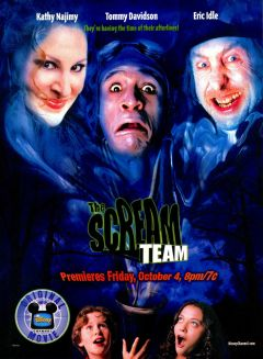 Призрачная команда