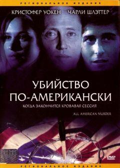 Убийство по-американски