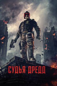 Судья Дредд 3D