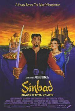 Синбад: Завеса туманов