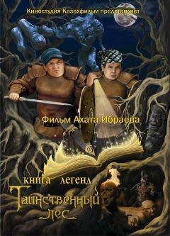 Книга легенд: Таинственный лес