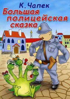 Большая полицейская сказка